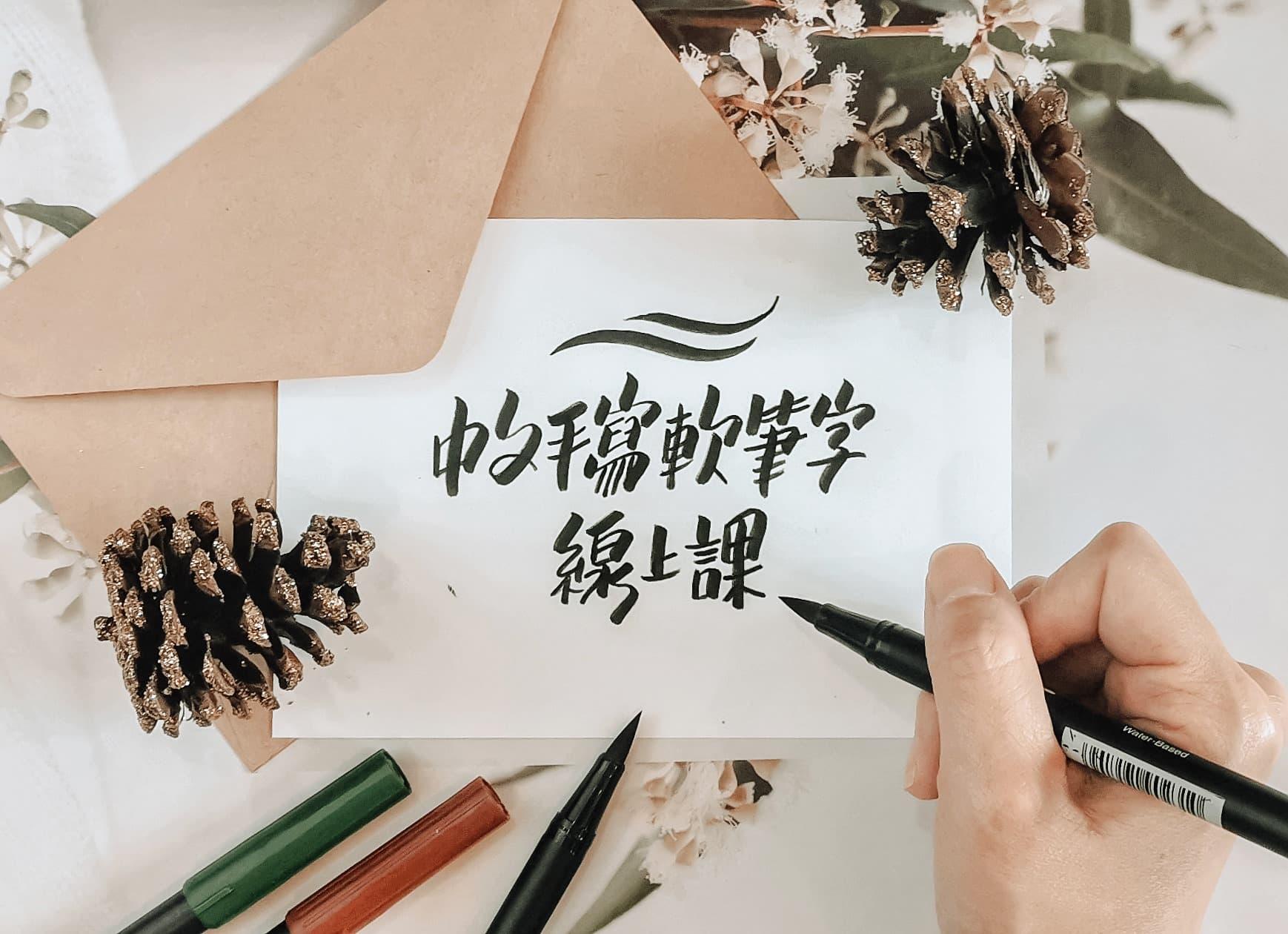 Chinese calligraphy 中文手写笔字