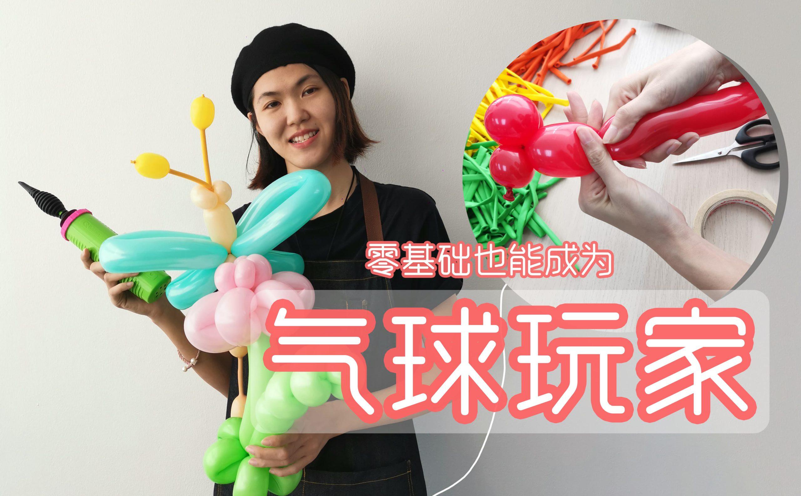 0基础也能成为气球玩家Ballon Maker