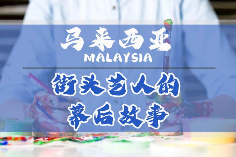马来西亚街头艺人,你不了解的幕后故事