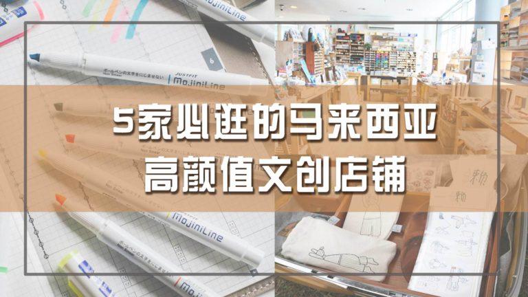 【文青必备】召唤文具控!手账控!5家必逛的马来西亚高颜值文创店铺