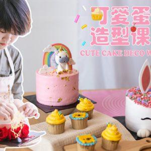 Cute Cake Deco Workshop 可爱蛋糕造型课程