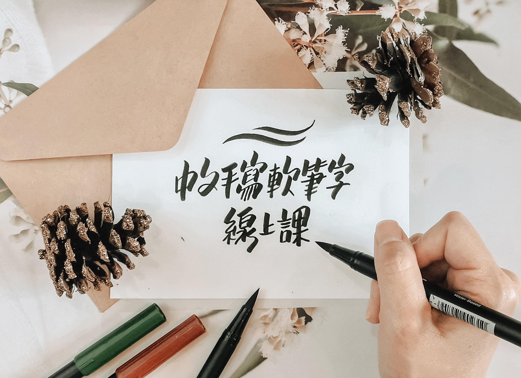 手写的爱更有温度,练出一手好看的中文软笔字 / Chinese Calligraphy Online Workshop