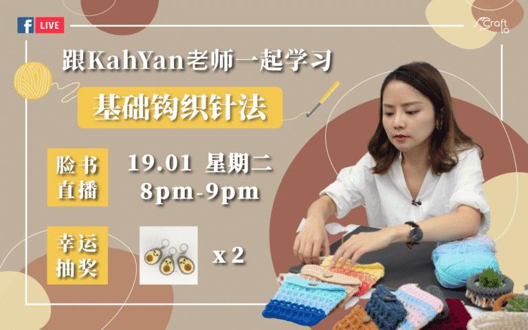 跟着Kah Yan老师,学会触针织术 !